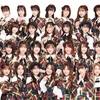 【選抜予想】AKB48 58thシングル 選抜メンバー