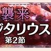 【ゆゆゆい】11月限定イベント【襲来 サジタリウス 第2節】攻略