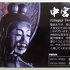 【奈良】中宮寺 ―世界三大微笑像の一つ、菩薩半跏像にうっとり