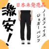 """【格安】日本未発売商品""""Door To Trail ジョガー パンツ""""がSSENSEにて販売しております!"""