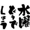 なぜ?? 「水曜どうでしょう」は北海道ローカルから全国へ人気が広まったのか?