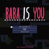 この世の理を変えていけ!「BABA IS YOU」が超おもしろい。