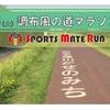 調布多摩川風の道マラソン