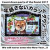 2017/12/31 年越さないカウントダウン2017@木屋町cafe la siesta
