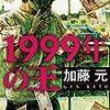 松本清張を超えた!加藤元『1999年の王』(角川書店)