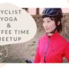 2020年5月のサイクリストヨガ&zwiftライブ日程