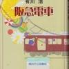 有川浩の『阪急電車』を読んだ