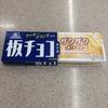 板チョコアイス ホワイト