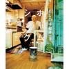 『ホームシック 生活(2~3人分)』/ECD、植本一子