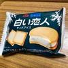 【森永乳業】北海道銘菓がアイスとなってコンビニに登場!「白い恋人 サンドアイス」を実食レビュー!