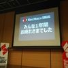 SecHack365 0x05 沖縄,東京(成果発表会)