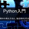 【Python入門】例外の発生方法と、独自例外クラス