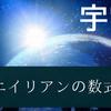地球外生命体(エイリアン)がどれくらいいるかの数式を知ってる?