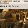 新日本風土記「ビール」3 京都をホップが動かす.与謝野町で,ホップの栽培が始まったのは,4年前.きっかけは,藤原さんの,ちょっとした遊び心でした.「へ〜と思って.できるんだって感じ」町がバックアップに乗り出したホップ栽培.結果は上々で,最初の年から出荷することができました.与謝野のホップを使ったビールがこちら.「すごい.もう香りが断然違いますね」「僕は,ホップ増し増しビール. ビールは自由ですし,文化です」
