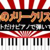 「戦場のメリークリスマス」を弾きたいと申し出たピアノ男子モニター生に待った!をかけるためチョットだけ弾いてみた