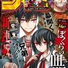 【ネタバレ感想】週刊少年ジャンプ 2020年41号