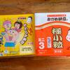 おかめの超極小粒「はなかっぱ納豆」匂いも少なく子供に最適
