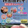 第13弾!!「秋田由利牛」指定店キャンペーン(1月12日〜)