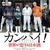 映画 「カンパイ! 世界が恋する日本酒」