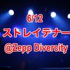 6/12 ストレイテナー@Zepp Divercity セットリスト