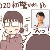 2020年、社交ダンスはじめ【社交ダンス96回目】