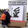 2016年「今年の漢字」は?~ゲーム業界視点で選んでみた!~