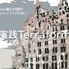 『実践Terraform』刊行のお知らせと技術書典7での頒布について #技術書典 #Terraform