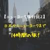 【ニューヨーク旅行記2】日本からニューヨークまでの時間はとにかく長い!