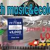【2019年】福袋!earth music&ecologyの5,000円のプチプラ福袋が当たりすぎた…!!