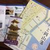 岡山の歴史を辿る2~常設展示:岡山の歴史と文化~