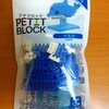 100均(ダイソー)のプチブロックでイルカを作ってみた!