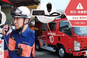 災害時の救助活動で違いがわかる「途切れない」移動式無線システム