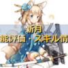 【アズレン】重桜陣営:新月は強いのか?性能評価・スキル情報【艦船紹介】