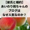 【彼氏と婚約】あいのり桃ちゃんのブログはなぜ人気なのか?