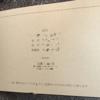北海道の結婚式!会費制と招待制の違いについても!