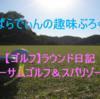 【ゴルフ】ラウンド日記-レーサムゴルフ&スパリゾート