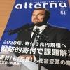 寄付も投資も社会変革への意志(オルタナ・村上世彰氏インタビュー)