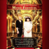 夢のプリンスホテル公演