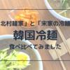 韓国冷麺「北村麺家」と「宋家の冷麺」食べ比べてみました