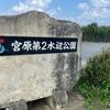 【宮古島】宮原第2水辺公園