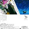 ◎お知らせ 6/29~7/1 Shima&仲山拓人「星の世界展」