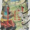 """『テンジュの国 2 』""""BLISSFUL LAND""""(KCDX)読了"""