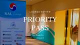 【プライオリティパス】成田空港第1ターミナルで利用できるラウンジ