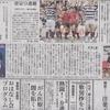 朝日新聞・天声人語のお粗末、酷さ