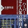 ハーバードMBAが教えてくれた、福島第二原発とリーダーシップ~『ハーバードでいちばん人気の国・日本』佐藤知恵