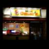 鉄板ビストロ Omar's オマール ~ちょいとオシャレな飲み会~