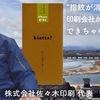 【株式会社佐々木印刷】指紋が消える液晶保護フィルム「kietta!(キエッタ)」