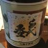 【無手無冠の蔵】千代登、普通酒の味。