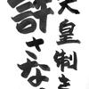 「死刑 天皇 人間」~②天皇~