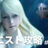 【FF15】ファイルファンタジー15 攻略★ルナフレーナ!!やばい!泣きそうになった #13